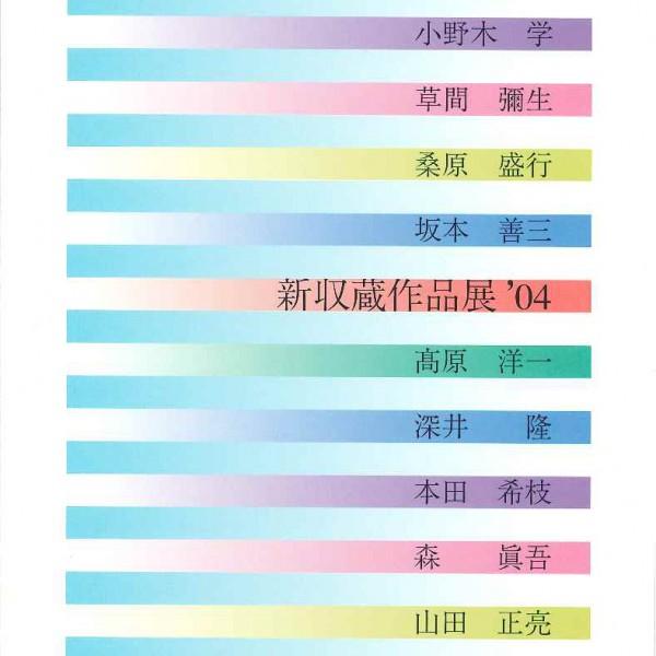 第15回 新収蔵作品展 '04