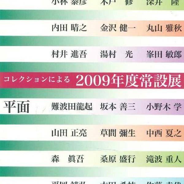 第41回 コレクションによる2009年度常設展
